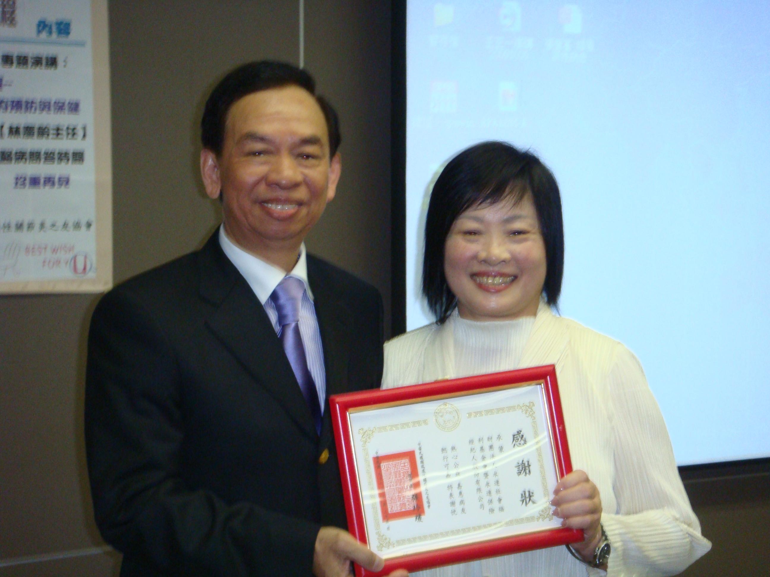 永達葉明全協理代表永達接受中華民國類風濕性關 節炎之友協會-張玲瑗理事長頒贈感謝狀。