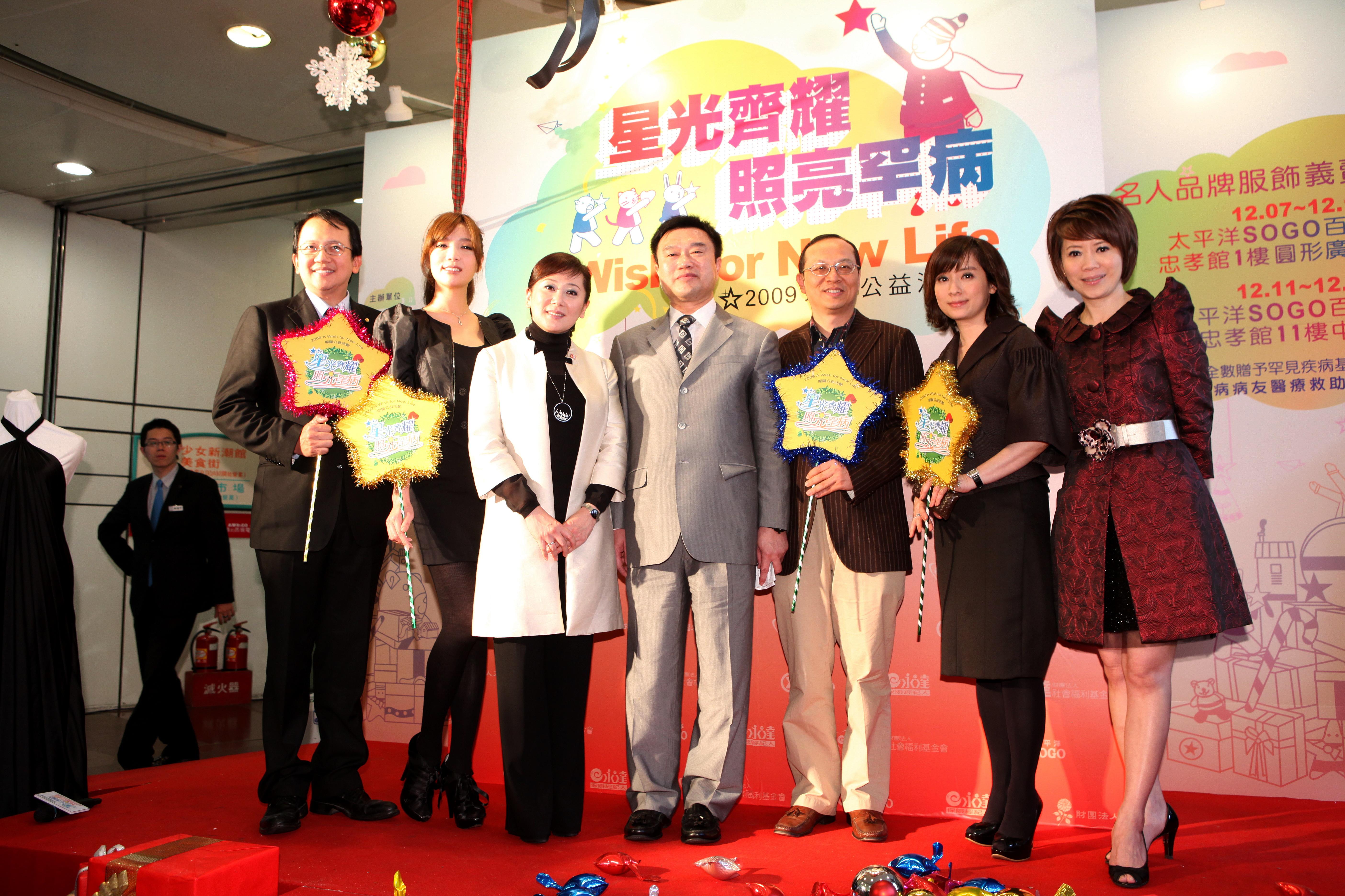 立委、名模及主播與SOGO基金會黃晴雯董事長(左三)及永達基金會吳文永董事長(左四)一齊關心罕病患者。