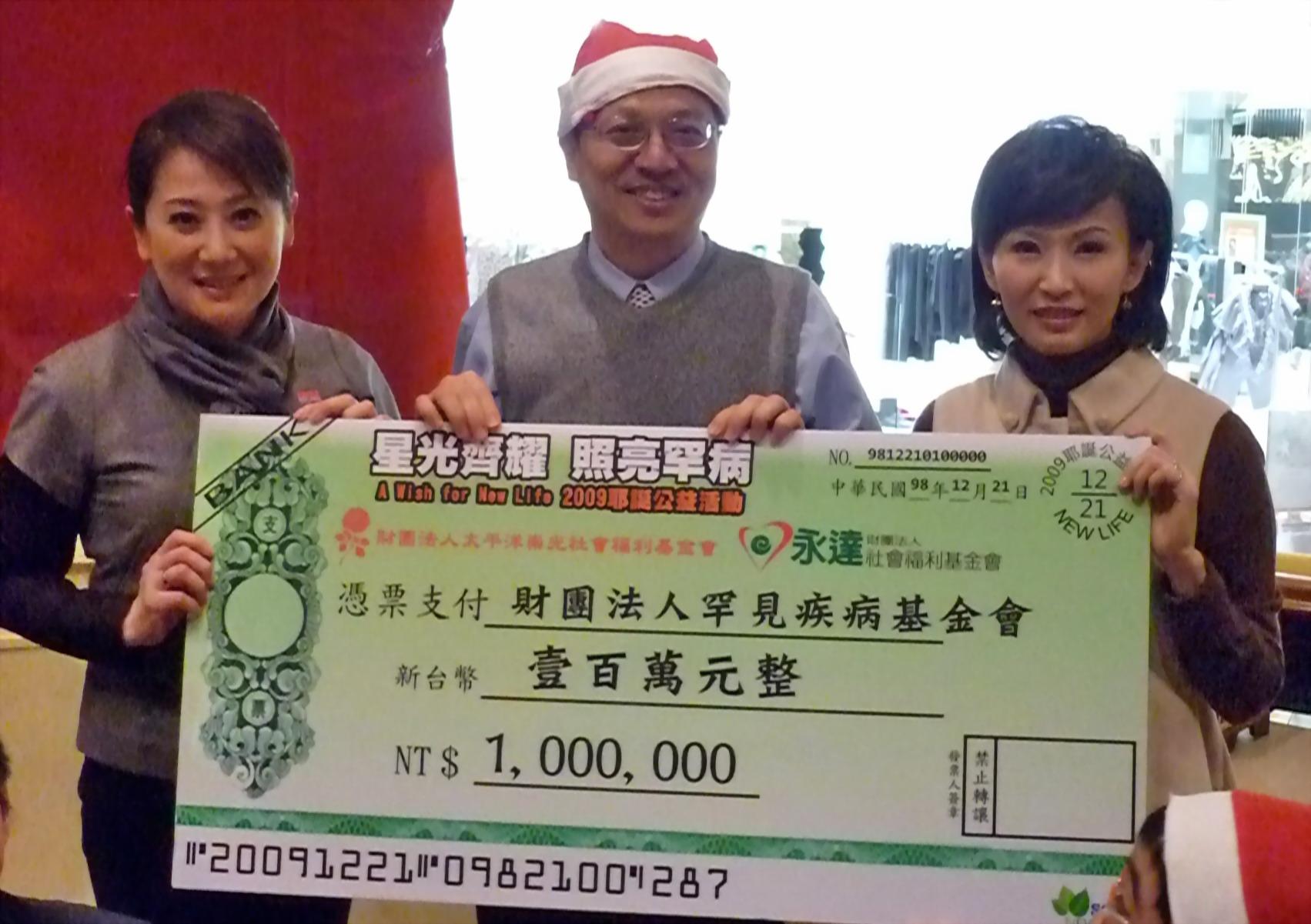 「星光齊耀‧照亮罕病」耶誕圓夢義賣會募得100萬元,捐給「財團法人罕見疾病基金會」將作為罕病兒童補助用藥經費。