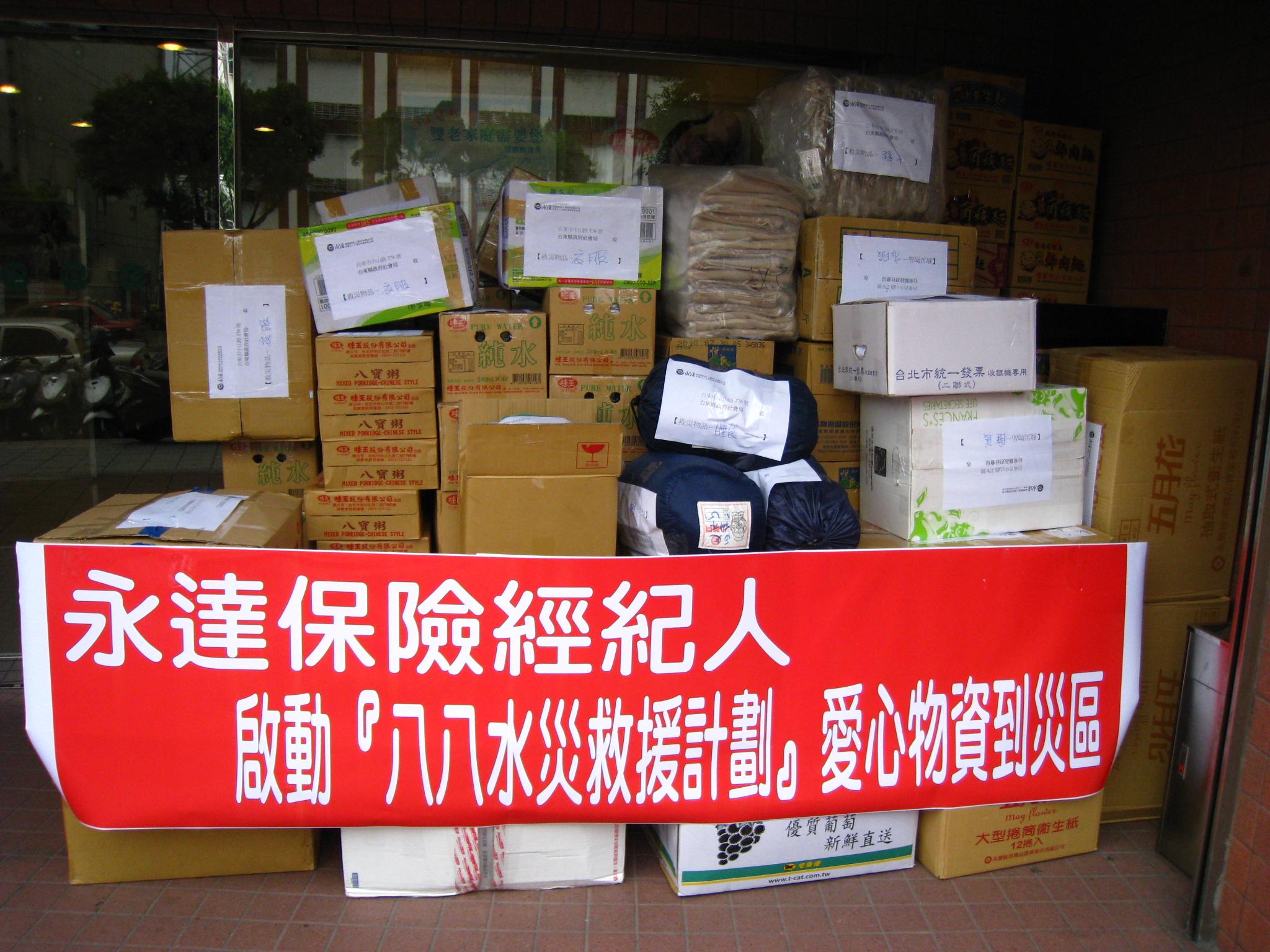 「八八水災救援計劃」 募得2674箱糧食、衣物用品。