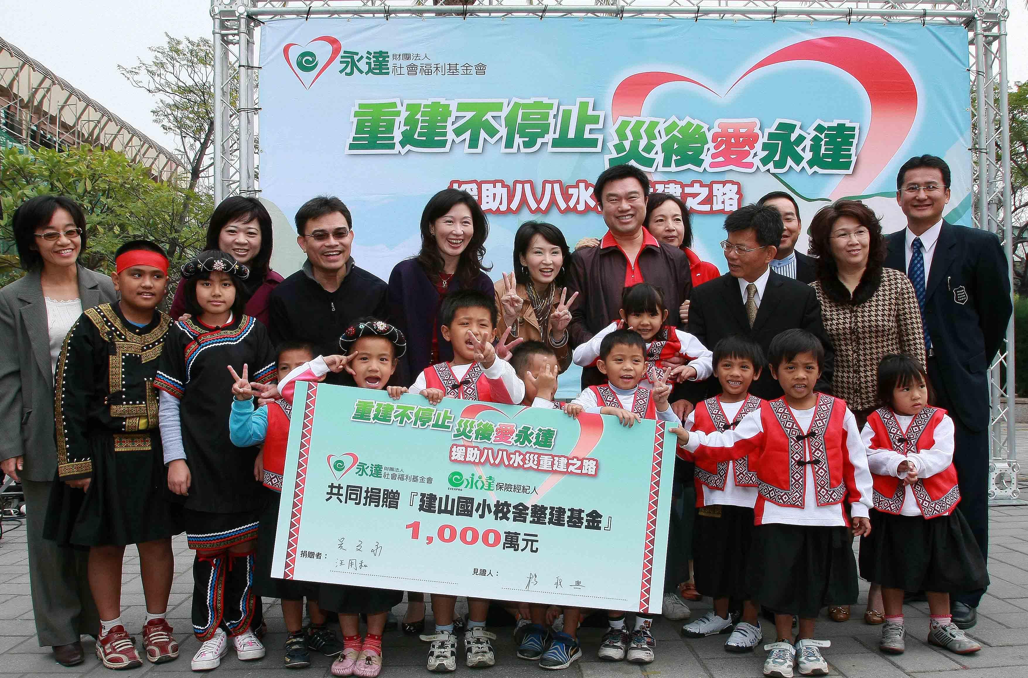 永達捐贈一千萬作為屏東建山國小整建校舍經費。