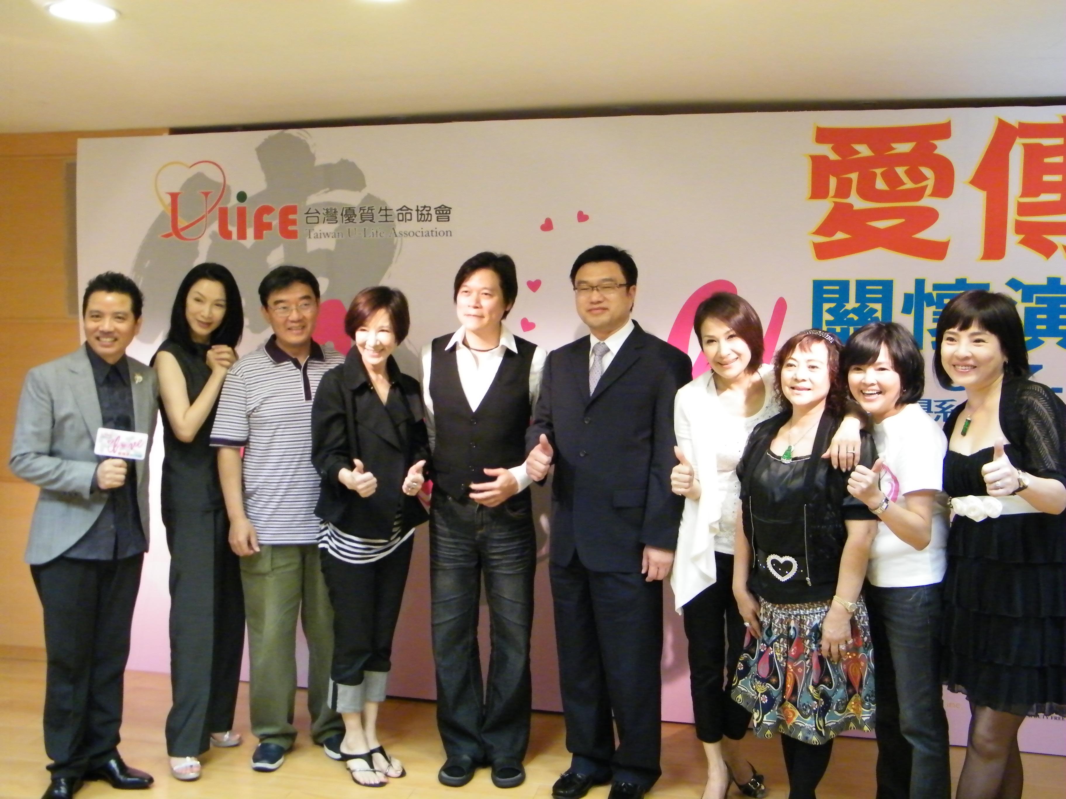 台灣優質生命協會洪榮宏理事長(圖左五)、永達保經吳文永董事長 (圖右五)與其他資深藝人為「愛。傳承」關懷演唱會留下見證。