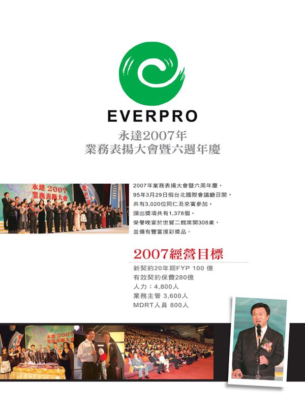 永達2007年業務大會暨六週年慶