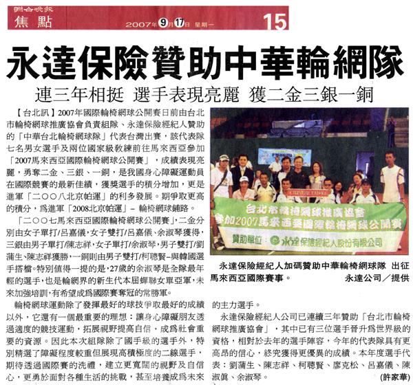 永達保險贊助中華輪網隊 連三年相挺