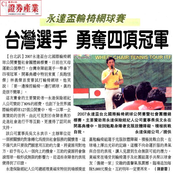永達盃輪椅網球賽 台灣選手勇奪四項冠軍