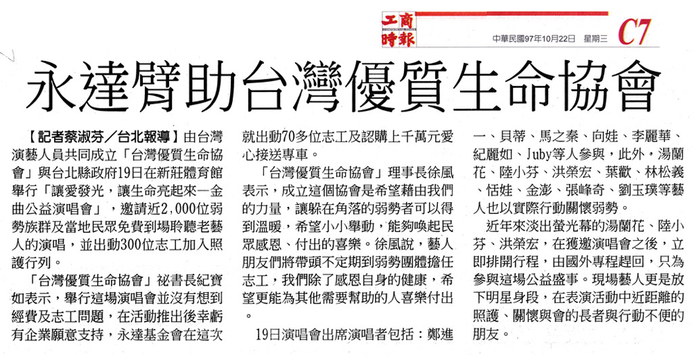 永達臂助台灣優質生命協會 公益演唱會
