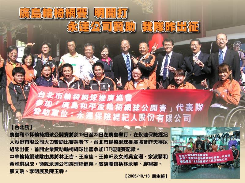 廣島和平杯輪椅網球公開賽將於19日至23日在廣島舉行